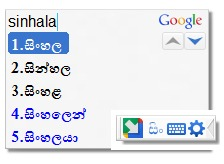 Google Sinhala input tool Offline